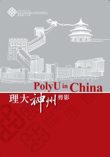 PolyU in - The Hong Kong Polytechnic University
