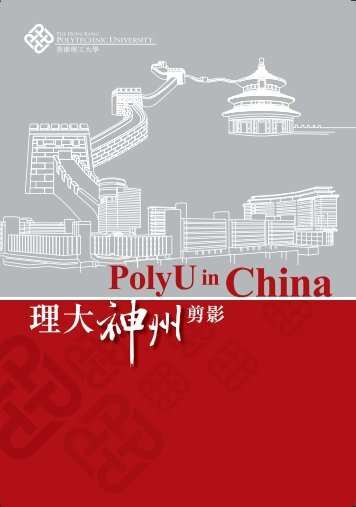 PolyU in - The Hong Kong Polytechnic University