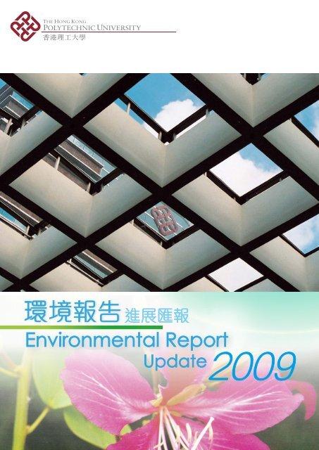 環境報告進展匯報 - The Hong Kong Polytechnic University