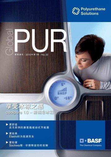 新產品 - BASF Polyurethanes Asia Pacific