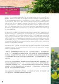 環境報告進展匯報 - The Hong Kong Polytechnic University - Page 3