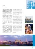 PU - SBPC Shanghai - BASF Polyurethanes Asia Pacific - Page 3