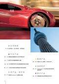 新產品 - BASF Polyurethanes Asia Pacific - Page 4