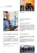 新產品 - BASF Polyurethanes Asia Pacific - Page 6