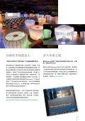 新產品 - BASF Polyurethanes Asia Pacific - Page 7