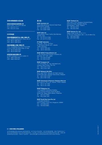 巴斯夫E 巴斯夫E - BASF Polyurethanes Asia Pacific