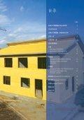 巴斯夫E 巴斯夫E - BASF Polyurethanes Asia Pacific - Page 4