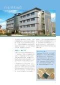 巴斯夫E 巴斯夫E - BASF Polyurethanes Asia Pacific - Page 6
