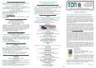 ΠΟΠ-Infoblatt Oktober 2011 - POP Initiativgruppe Griechische Kultur