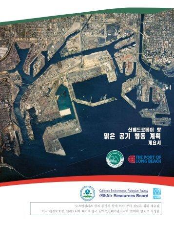 맑은 공기 행동 계획 - Port of Los Angeles