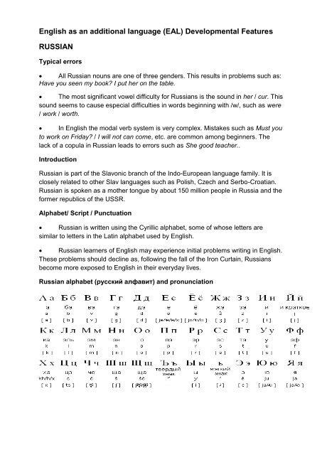 Language Development Features - Russian