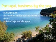 Portugal, business by the sea - aicep Portugal Global