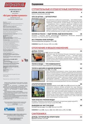 «Всё для стройки и ремонта» - Журнал Потребитель ...