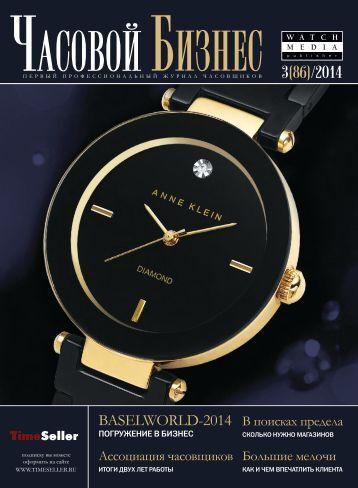 """Журнал """"Часовой бизнес"""" №3/2014"""