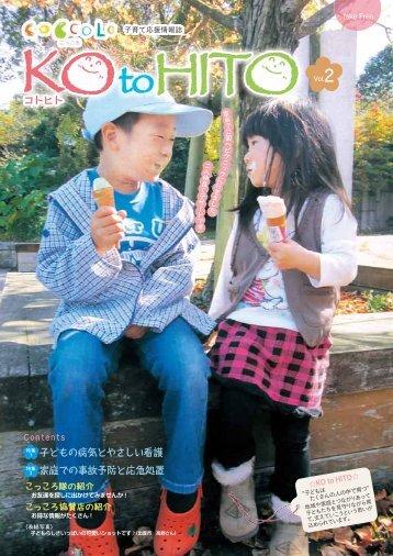 Vol.2 (H24.12月) - 島根県