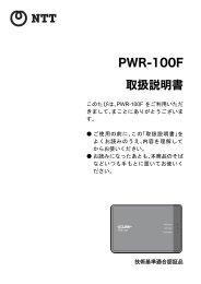 PWR-100F 取扱説明書 - NTT西日本