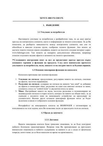 XENYX 1002 FX/1202 FX 1. ВЪВЕДЕНИЕ 1.1 ... - Pro-Technica