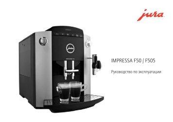 Краткие указания JURA IMPRESSA F50 - AllCoffee.ru