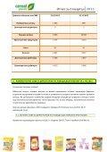 Отчет за 1 квартал - Page 5