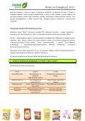 Отчет за 1 квартал - Page 7