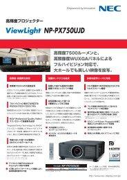 高輝度プロジェクター NP-PX750UJD - HCinema