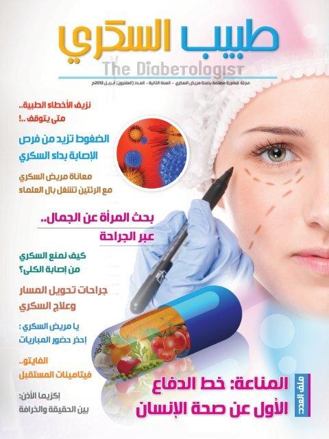 d0233e44f The Diabetologist #20