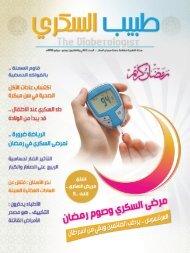 216b4d18d The Diabetologist #22