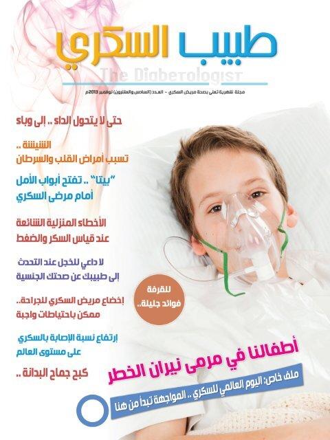 The Diabetologist 26