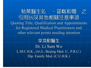 Quoting Title, Qualification and Appointments for Registered Medical ...