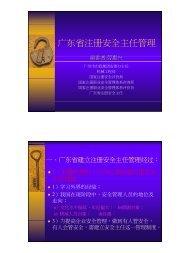 广东省注册安全主任管理