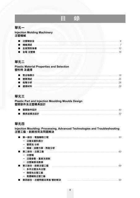 Training Programs for SPE-HK Certified Plastic Engineers ...