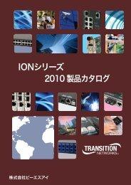 IONシリーズ - 株式会社ピーエスアイ