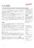 製品カタログ - Page 2