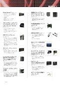 製品カタログ - Page 4