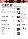 製品カタログ - Page 5