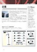 製品カタログ - Page 6