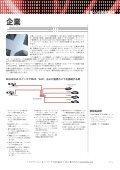 製品カタログ - Page 7