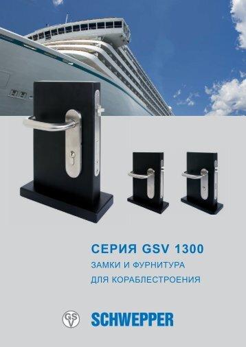 Серия GSV 1300 - Комплекты дверной фурнитуры для судостроения