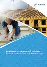 Применение полиуретановой изоляции - PU-Europe Excellence ...