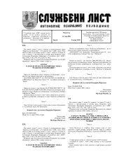 6/2006 - Pokrajinski sekretarijat za obrazovanje, upravu i ...