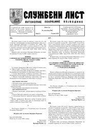12/2006 - Pokrajinski sekretarijat za obrazovanje, upravu i ...