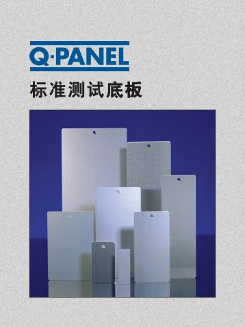 LP-0860 - Q-PANEL 手册 - Q-Lab