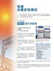 光稳定性测试中文 - Q-Lab