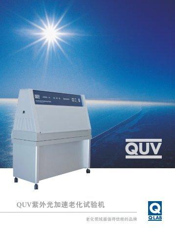 LU-0801 - QUV 手册 - Q-Lab