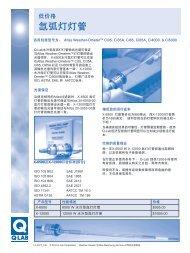 LX-5077 - 低价格氙弧灯灯管 - Q-Lab