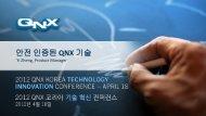 안전 인증된 QNX 기술 - QNX Software Systems