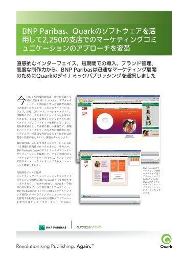 日本語 - Quark