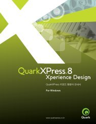 QuarkXPress 키보드 명령어 안내서 For Windows