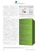 日本語 - Quark - Page 2