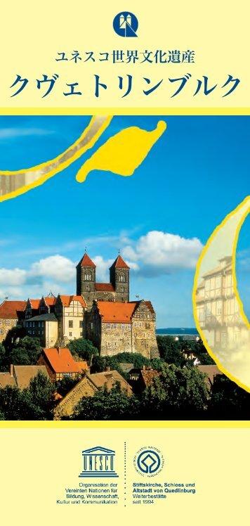 クヴェトリンブルク - Quedlinburg